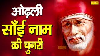 ओढ़ली साई नाम की चादर ओढ़ली   Paras Jain   Live Sai Bhajan Sonotek   Latest Sai Bhajan 2021   Sai 2021