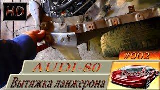 видео Ремонт Ауди 80 : Передние бамперы Audi 80