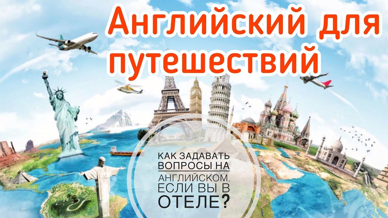 что-то вырисовывается английский для туристов с картинками вакансии оператор