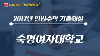 [JS 편입수학 기출해설] 숙명 2017 #8 (전미분…