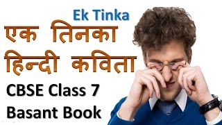Ek Tinka ( एक तिनका हिन्दी कविता ) - CBSE NCERT Class 7 Vasant Book Explanation