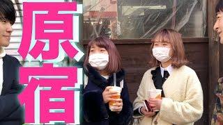 【YouTuber必見】原宿女子たちに見たい企画を聞いてみた!
