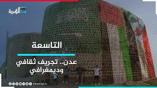 عدن .. تجريف مؤسساتي وثقافي وديمغرافي مستمر | التاسعة