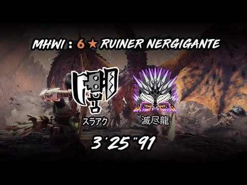 "【mhw:i】-6★-ode-to-the-destruction┃tempered-ruiner-nergigante-03'25""91-switchaxe-heroics"