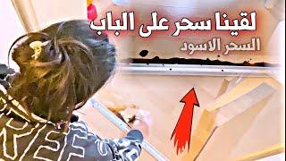 لقينا دم على باب غرفة النوم( السحر الاسود ) خالد النعيمي