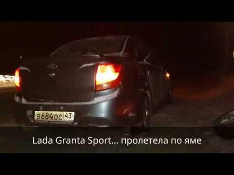 Бабах! Диск пополам! Lada Granta Sport