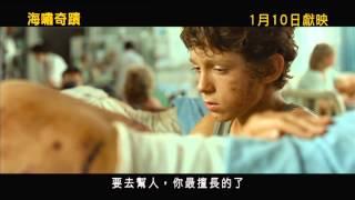 [電影預告1]《海嘯奇蹟》The Impossible 2013年1月10日.感動獻映
