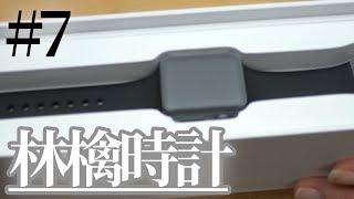 Apple Watchを今更ながらにGET #7 thumbnail