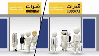 Video Introductory Film about Qudorat registration system download MP3, 3GP, MP4, WEBM, AVI, FLV November 2018