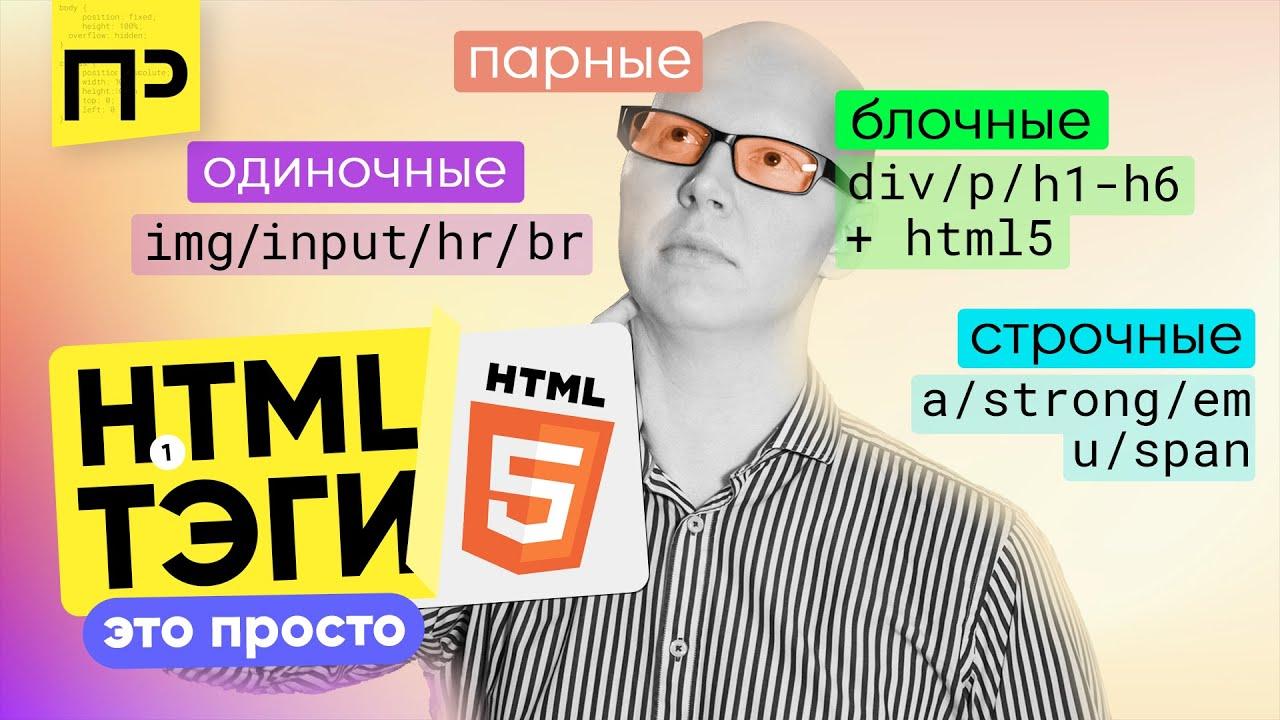 Download ВСЁ, что нужно знать о HTML тегах начинающему верстальщику. Необходимые теги для HTML