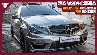 벤츠 W204 C클래스 / AMG스타일 카본 프론트립 …
