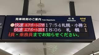 JR北海道 新千歳空港駅 改札口 発車標(LED電光掲示板)