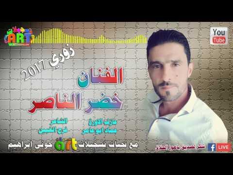 الفنان خضر الناصر زوري 2017