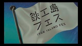 「鉄工島FES 2018」document movie