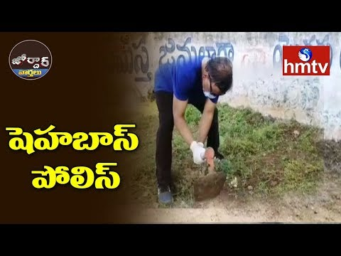 షెహబాస్ పోలిస్  Jordar News  hmtv Telugu News
