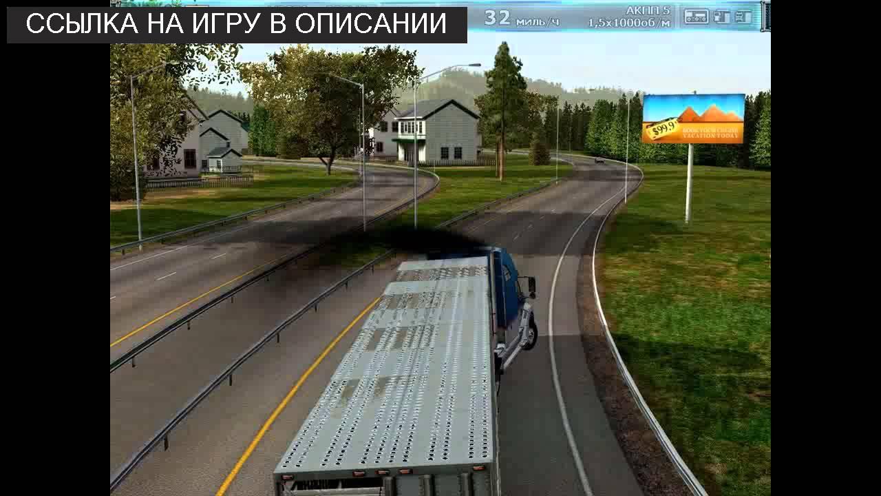 скачать игру дальнобойщики 4 через торрент бесплатно русская версия