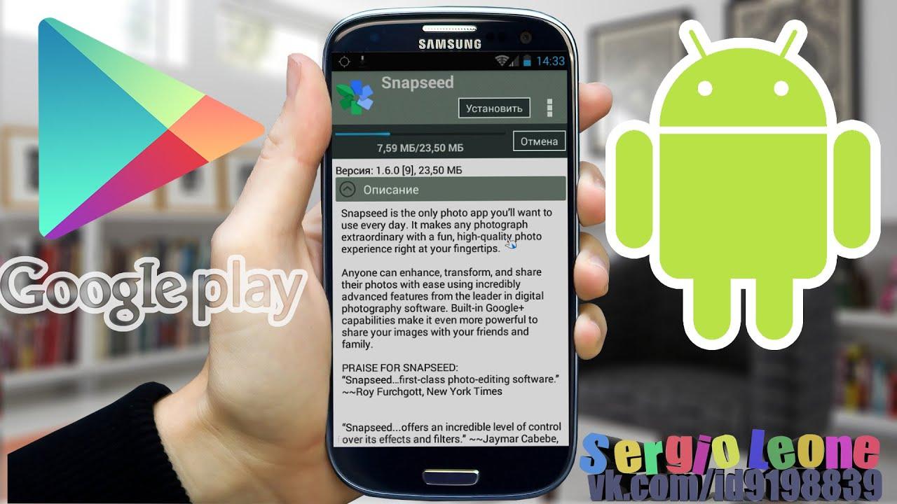 Скачать приложения маркет на андроид