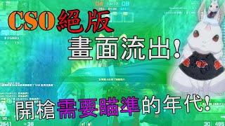 【黃龍】CSO絕版玩法-高速轉輪快槍俠/各種高玩!老屍機教你物理炸房! 虐屍精華