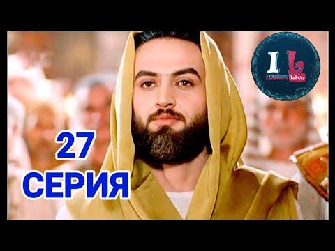 27 СЕРИЯ   Пророк Юсуф Алайхиссалам(МИР ЕМУ) [ЮЗАРСИФ]27 SERIYA   Prorok Yusuf Alayhissalam(MIR EMU)