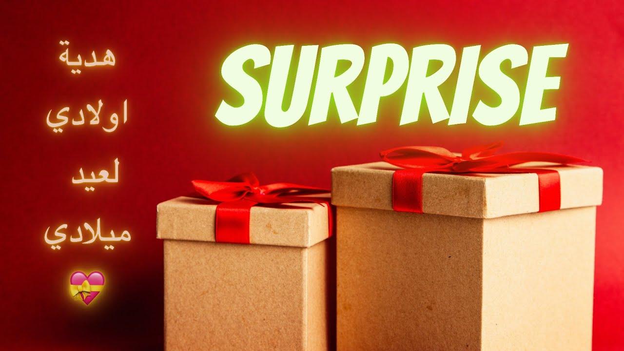 # اجمل مفاجأة من #اولادي🤩 # شوفوا منو اجة #لبيتنا 💝 #Best # surprise
