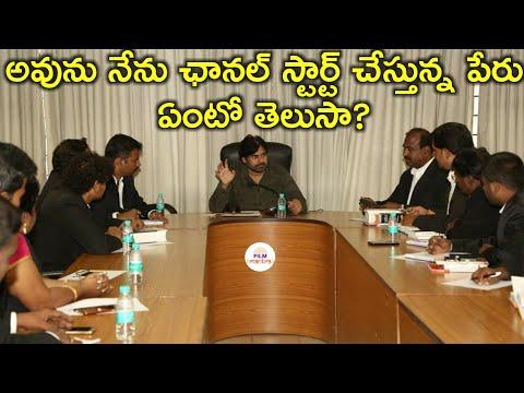 Pawankalyan Decision Revealed On Janasena News Channel | Pawankalyan Janasena Party JTV News Channel
