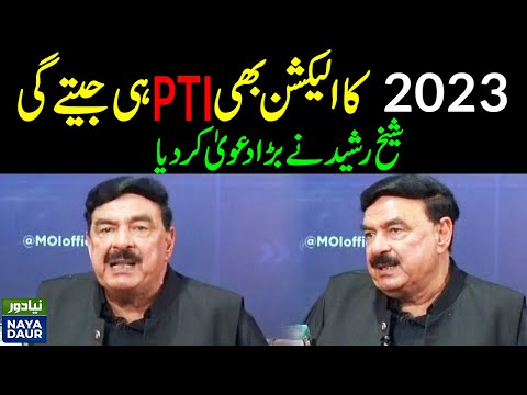 Sheikh Rasheed Complete Press Conference Today   26 July 2021
