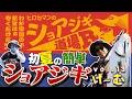 「初夏の簡単ショアジギゲーム」Vish・ヒロセマンのショアジギ道場R vol.13