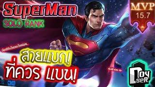 ROV:SuperMan โซโล่แรงค์ ตัวแบก ที่คนแบน! SS6 #Doyser #Superman
