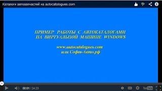 Каталоги автозапчастей на autocatalogues.com(Каталоги автозапчастей на autocatalogues.com., 2013-12-20T19:49:58.000Z)