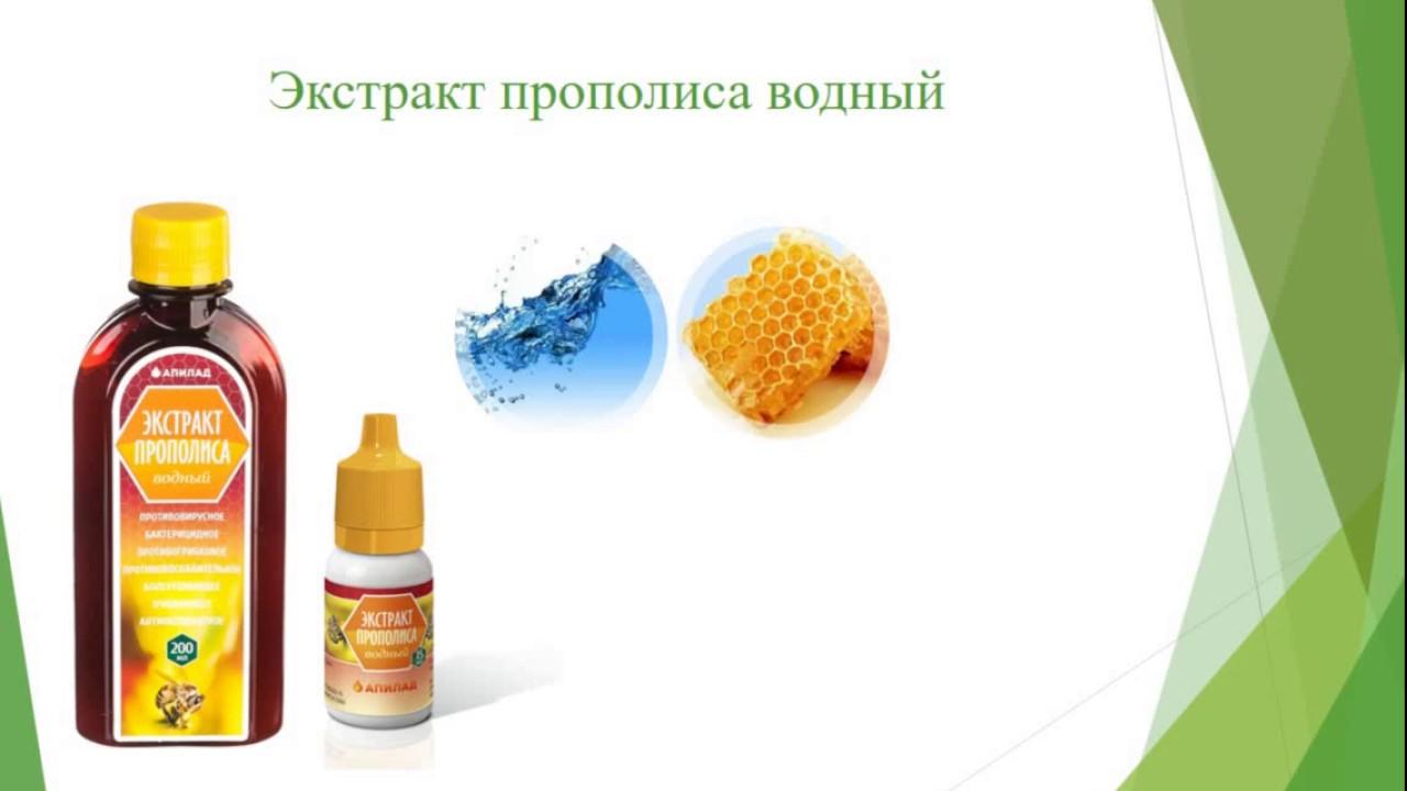Экстракт прополиса водный 10% в интернет-магазине народной медицины shopnebolel. Ru.