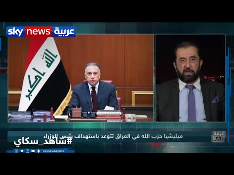 العراق... اعتقال متورطين بإطلاق صواريخ، والميليشيات تهدد