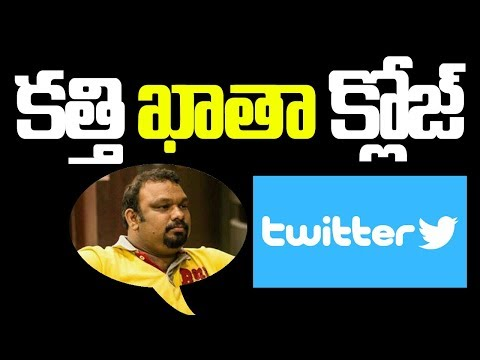 kathi mahesh twitter close | కత్తి ట్విట్టర్ అకౌంట్ క్లోజ్