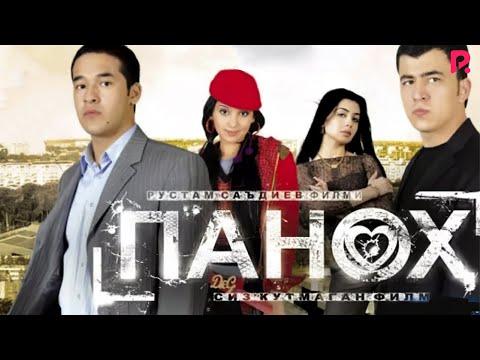 Panoh (o'zbek film) | Панох (узбекфильм) #UydaQoling
