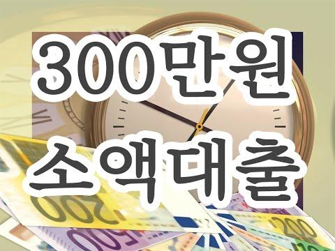 기대출과다자300만원대출