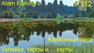Уклейка карпы и карты Карасиный пруд 112 Прохождение Atom Fishing II