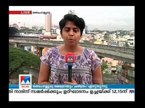 Historical milestone for Bangalore metro   Manorama News
