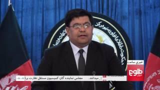 LEMAR News 24 Sep 2016 /د لمر خبرونه ۱۳۹۵ د تلې ۰۳