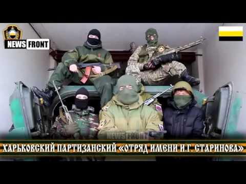 Обращение Харьковских партизан к укрофашистам