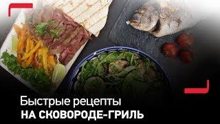 Простые и аппетитные рецепты для вашей сковороды-гриль Tefal Expertise