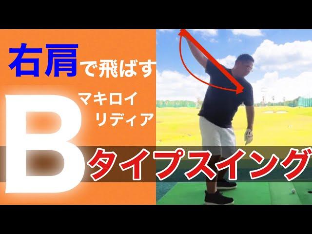 【スイング理論物理学】最先端マキロイ型スイング練習法【Bタイプ習得法解説】