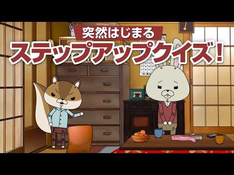 紙兎ロペ「ステップアップクイズ」編