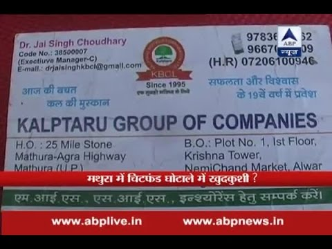 Chit fund Scam: Kalptaru company's agent commits suicide in office after company runs away