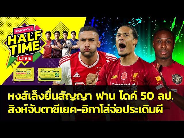 หงส์เล็งยื่นสัญญา VVD 50 ลป-สิงห์จับตาซีเยค-อิกาโล่จ่อประเดิมผี | Siamsport Halftime 12.02.63