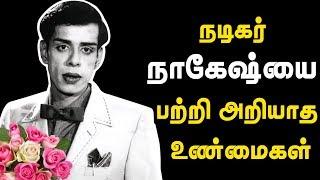 நடிகர் நாகேஷ்யை பற்றி அறியாத உண்மைகள்    #Nagesh Lived a Tragic Life   Tribute to Actor Nagesh