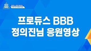 프로듀스 BBB - 대표 프로듀서 정의진 성우님 응원 영상