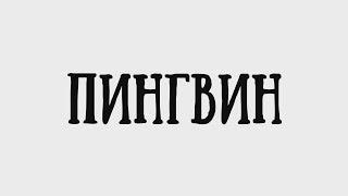 Короткометражный фильм «Пингвин»
