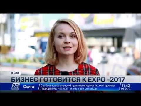 Більше 10 тис. українських компаній - потенційні учасники ЕКСПО-2017 - сюжет каналу 24KZ