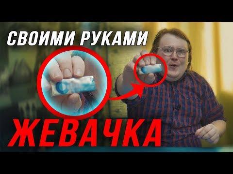 Своими Руками - ЖЕВАЧКА