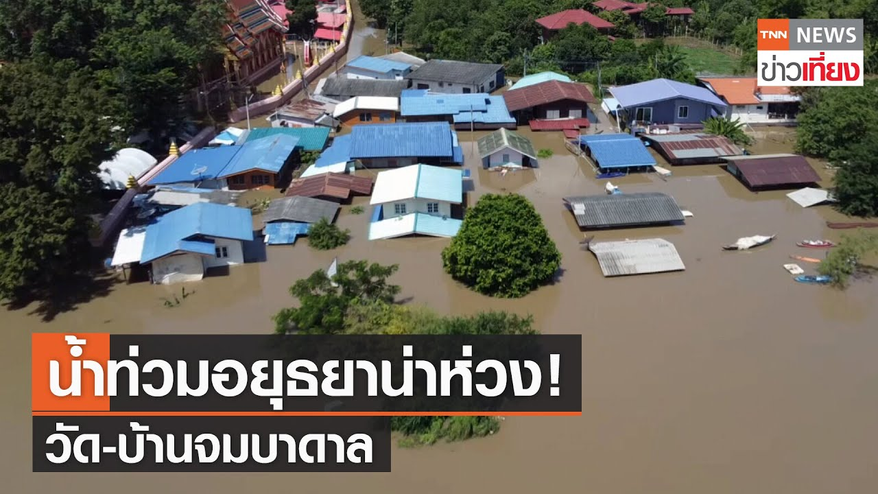 น้ำท่วมอยุธยาน่าห่วง วัด-บ้านจมบาดาล-น้ำท่วมนครสวรรค์เริ่มขาดแคลนน้ำ   TNNข่าวเที่ยง   6-10-64