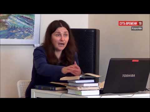 Гачева А.Г. Космическая философия К Э  Циолковского Ч  1 (видеозапись)